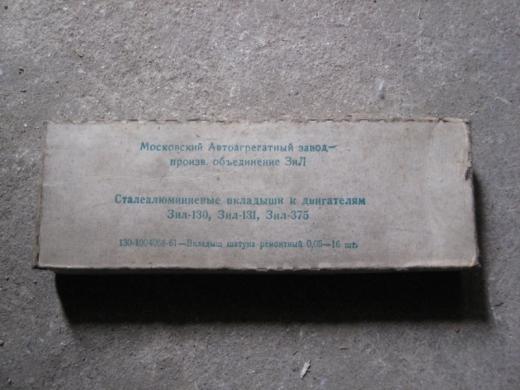 Вкладыш ЗИЛ-130 кор.(+0,05) 130-1000102-БР1 (Тамбов)